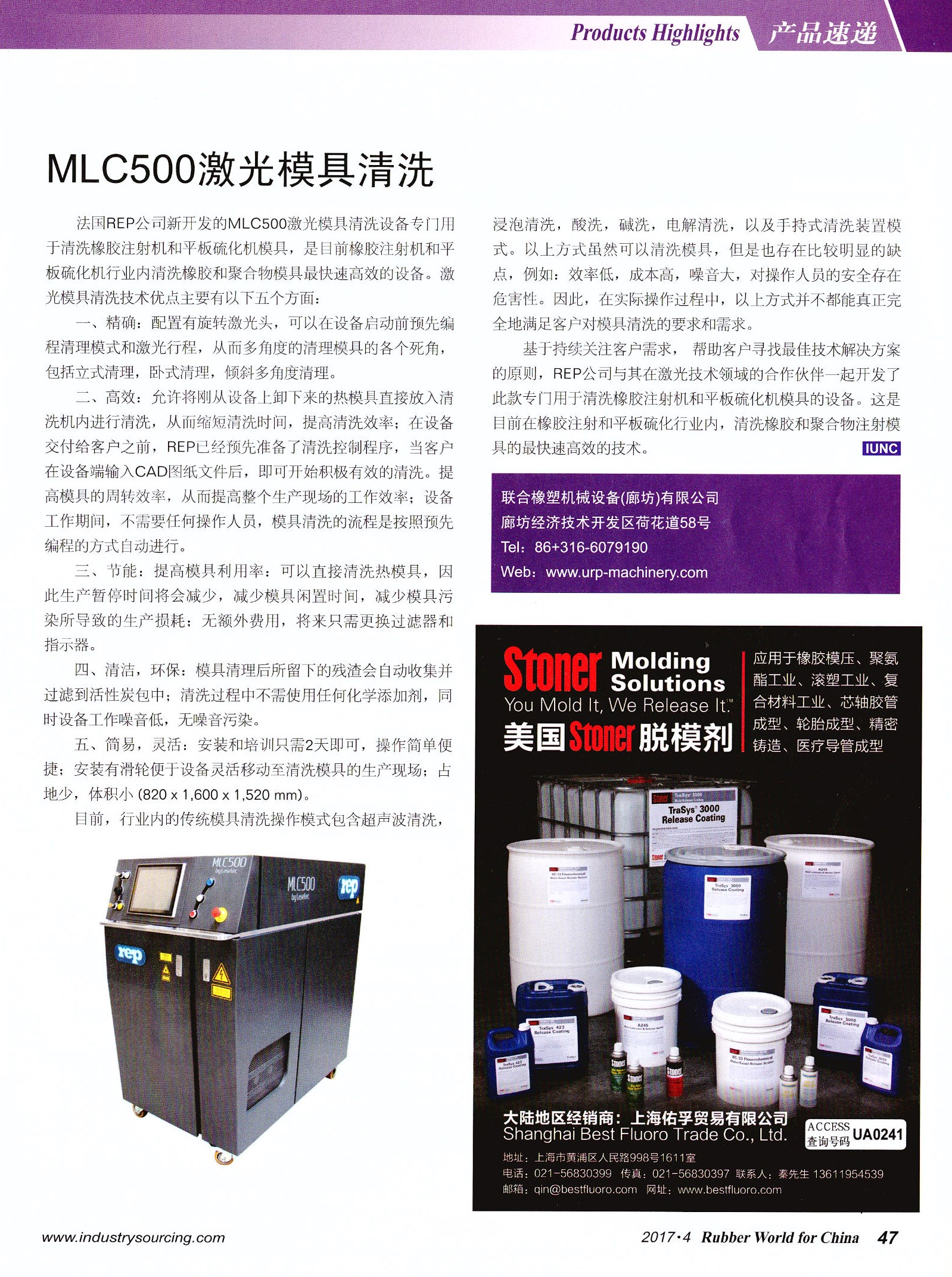 China - Rubber Injection Molding Machines - REP International